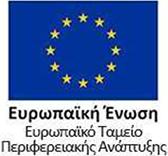 Ευρωπαϊκή Ένωση | Ευρωπαϊκό Ταμείο Περιφερρειακής Ανάπτυξης